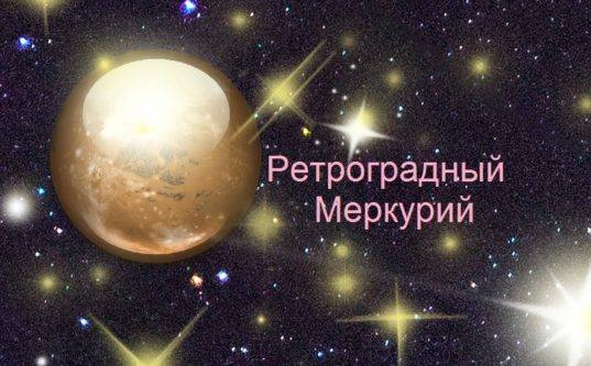 Ретроградный Меркурий