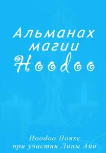 Альманах «Магия Hoodoo»